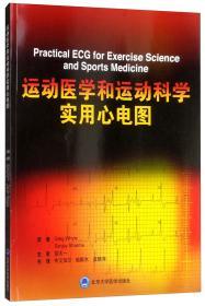 运动医学和运动科学实用心电图