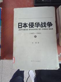 【急速发货】日本侵华战争(1931-1945)三 9787205081454
