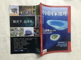 中国国家地理(2013年第6期)