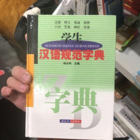 学生汉语规范字典