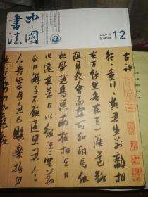 中国书法2013年第4期