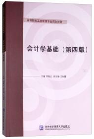 二手正版会计学基础第4版 刘海云 对外经济贸易大学出版社9787566319982