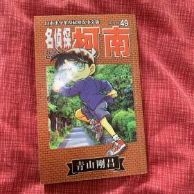 名侦探柯南(第5辑49)