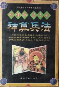《刘伯温  姜太公——神算兵法》
