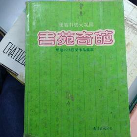 书苑奇葩:硬笔书法获奖作品集萃
