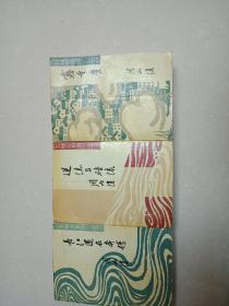 雾重庆(《长城万里图》第六部)