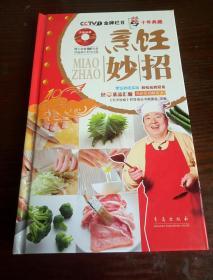 天天饮食十年典藏系列:烹饪妙招   (精装赠超大容量DVD光盘)