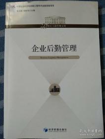 【正版】企业后勤管理/21世纪工商管理文库