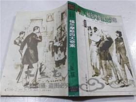福尔摩斯四大奇案 (英)阿瑟.柯南道尔 人民文学出版社 2007年7月 大32开平装