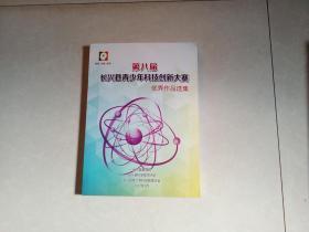 第八届长兴县青少年科技创新大赛优秀作品选集