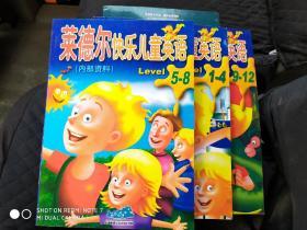 莱德尔快乐儿童英语 1-4,5-8.9-12全三册