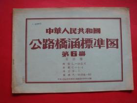 中华人民共和国公路桥涵标准图(第6册)石拱桥