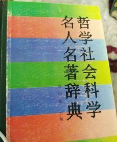 哲学社会科学名人名著辞典