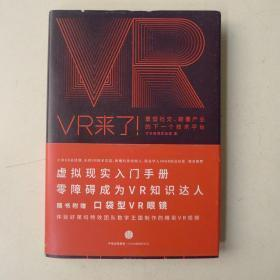 VR来了!:重塑社交、颠覆产业的下一个技术平台
