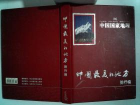 中国国家地理 中国最美丽的地方排行榜 硬精装