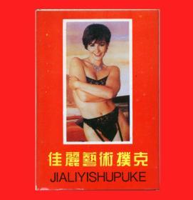 ◆佳丽艺术扑克中期浙江舟山葡京