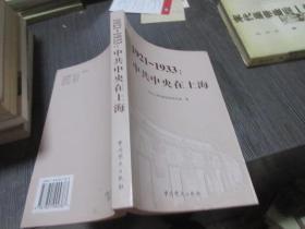 1921-1933中共中央在上海