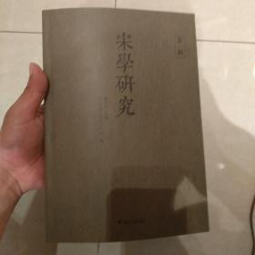 宋学研究(第1辑)