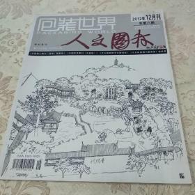 人文园林  2012.12