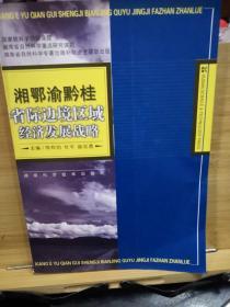 湘鄂渝黔桂省际边境区域经济发展战略