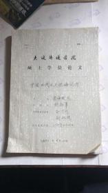 大连海运学院论文:中国古代天文航海轮考