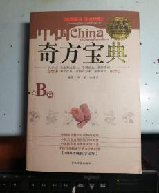 中国奇方宝典 . A篇