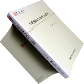 当代中国八种社会思潮 马立诚 书籍