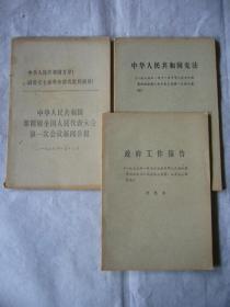 中华人民共和国第四届全国人民代表大会第一次会议新闻公报+政府工作报告+宪法