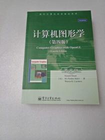 国外计算机科学教材系列:计算机图形学(英文版)(第4版)