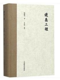 读易三种 屈万里 著;黄沛荣 整理 中国哲学社科 新华书店正版图书籍 上海辞书出版社