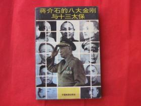 蒋介石的八大金刚与十三太保