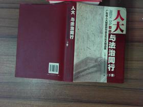 人大:与法治同行 : 广东省人大制度研究会五年论文精选集(下册)·.