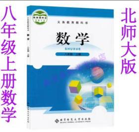 2019八年级课本 数学 上册 北师大版