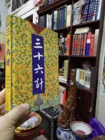三十六计-精装漂亮的插图版,12册全(仅发行1千套)