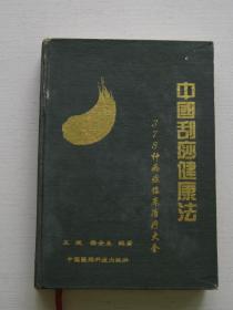 中国刮痧健康法:378种病症临床治疗大全【封底和扉页之间要开胶,内页干净】