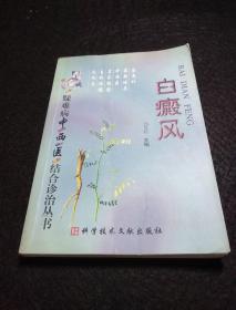 白癜风——疑难病中西医结合诊治丛书.