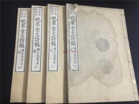 1882年和刻汉诗文集《晚翠堂文诗稿》4册全,桥本惟孝著,天头刊有明治时期汉诗人的诗评眉批