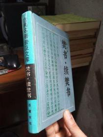 焚书.续焚书 1997年3印 精装 私藏品好干净