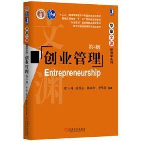 创业管理(第4版)张玉利