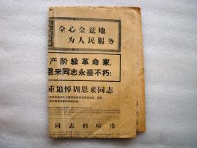 云南日报,1976年。全心全意地为人民服务