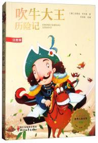 B2世界儿童文学精选:吹牛大王历险记【注音】【彩绘】