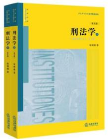 正版 新版 刑法学上下册 第五版 张明楷著 法律出版社