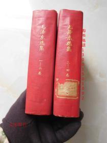 毛泽东选集(全四卷) 精装成两册  竖版繁体字