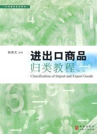 进出口商品归类教程第二版 钟昌元著 格致出版社