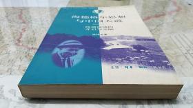 张祥龙著·生活·读书·新知三联书店·《海德格尔思想与中国天道:终级视域的开启与交融》·1996·一版一印