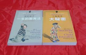 蒙台梭利亲子丛书:《儿童教育大秘密》+《决定孩子一生的教育法》二本合售