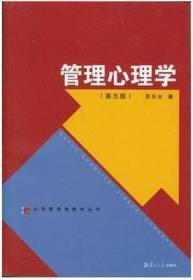 管理心理学(第五版)苏东水