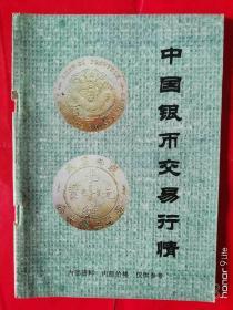 中国银帀交易行情