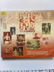 中唱(现代京剧__十八名家唱段选)CD,全新未拆