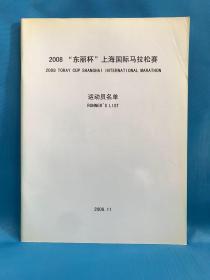 "2008""东丽杯""上海国际马拉松赛 运动员名单 2008 ToRAY CUP SHANGHAI INTERNATIONAL MARATHON RUNNERS LIST"